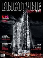 Высотные здания № 5-6, 2012-2013