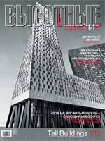 Высотные здания № 1, 2013