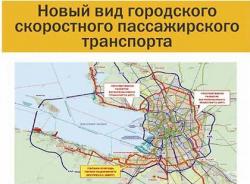 Пять проектов полностью изменят Петербург