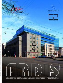 АРДиС (Архитектура. Реставрация. Дизайн и Строительство) № 1(53), 2013