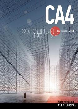 СА (Современная Архитектура etc.) № 4, январь 2013