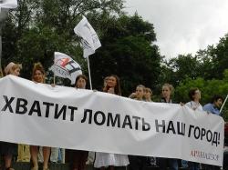 Пикет «Архнадзора» в защиту дома Болконского