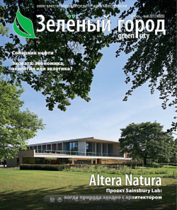 Зелёный город № 3 (5) (Апрель - Май, 2013)