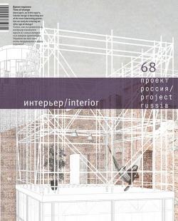Проект Россия № 68