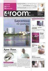 4room:/форум профессионалов  №2(55)   Март 2011