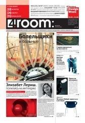 4room:/форум профессионалов  №3(56)  апрель 2011