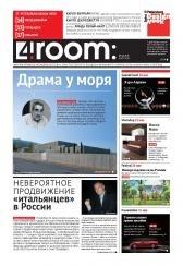 4room:/форум профессионалов  №4(57) май 2011