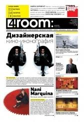 4room:/форум профессионалов  №5(58)  июль 2011