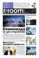 4room:/форум профессионалов  №6(59) сентябрь 2011