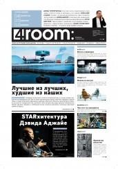 4room:/форум профессионалов  №9(61) ноябрь 2011