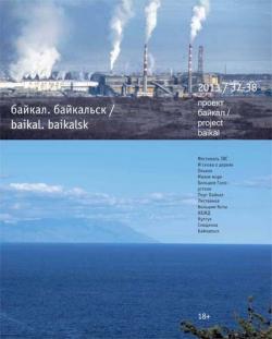 Проект Байкал № 37-38, 2013