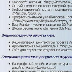 Архитектурный Интернет