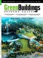 Зеленые здания № 2, 2013