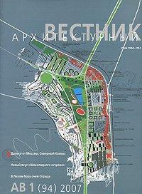 Архитектурный Вестник №1(94) 2007