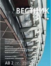 Архитектурный Вестник №2(95) 2007