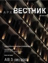 Архитектурный Вестник №3(96) 2007