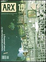 Building ARX №3(10) май-июнь 2007
