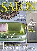 Salon-interior №8(119) 2007