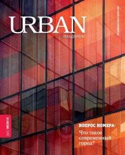 Журнал URBAN magazine № 1, сентябрь 2013