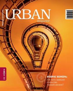 Журнал URBAN magazine № 2, январь 2014