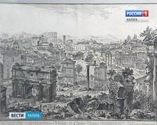 В художественном музее Калуги открылась выставка «Рим в офортах Пиранези»