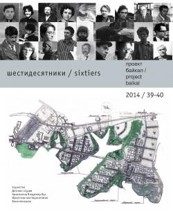 Проект Байкал № 39-40, 2014