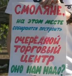 Очередным объектом точечной застройки в Смоленске оказалась площадь Победы