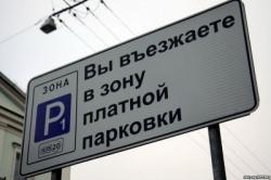 «Воздушные» парковки