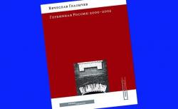 Глубинная Россия: 2000–2002