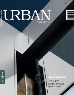 Журнал URBAN magazine №3-2014 (4)