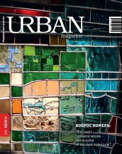 Журнал URBAN magazine №2-2014 (3)