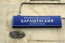 Xoxlovskij pereulok перепутал буквы