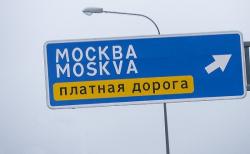 Власти Москвы подтвердили обсуждение платного въезда в город