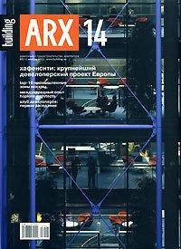 Building ARX №7 (14), ноябрь 2007
