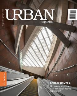 URBAN magazine: транспорт в городе