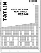 TATLIN PLAN 3|16|138 2014