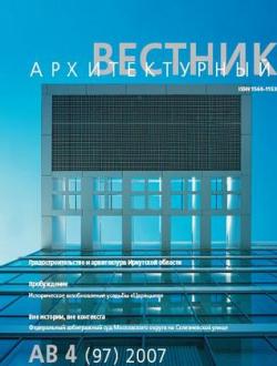 Архитектурный Вестник №4(97) 2007