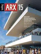 Building ARX №8 (15) 2007