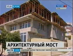 Застройку в Сочи будут контролировать архитекторы