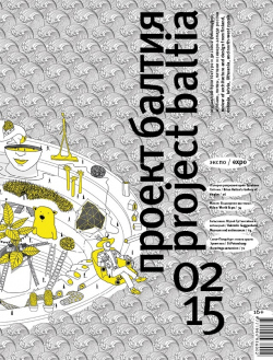 Проект Балтия №25