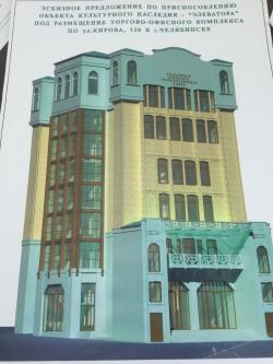 Челябинский элеватор станет торгово-офисным комплексом