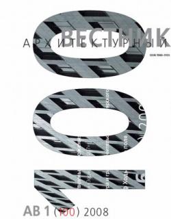 Архитектурный Вестник №1(100) 2008