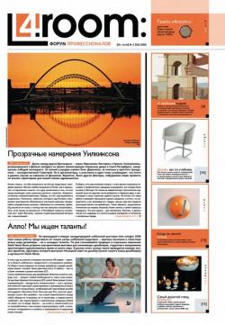 4room:/форум профессионалов  № 2'2008