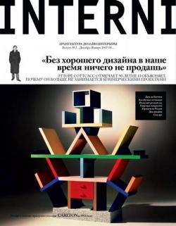 INTERNI  № 2 Декабрь-Январь 2007-08