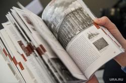 В Екатеринбурге представили путеводитель по памятникам конструктивизма