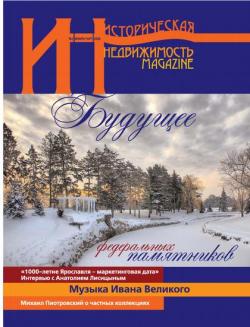 Magazine «Историческая недвижимость»  №1(2) январь-март 2008