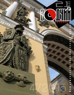 Спецвыпуск журнала «Вестник. «Зодчий. 21 век» посвящен 70-летию ЮНЕСКО