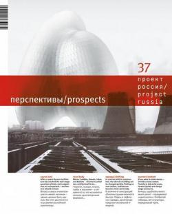 Проект Россия № 37