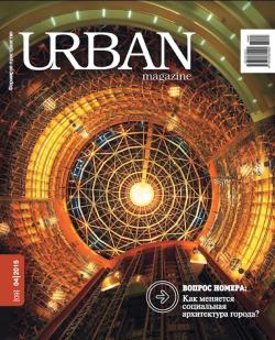 URBAN magazine: социальная архитектура