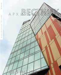 Архитектурный Вестник №5(86) 2005